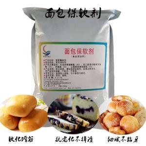 石家庄饲料级面粉处理剂面包报软剂价格