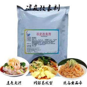 石家庄饲料级食品级面粉处理剂凉皮改良剂价格