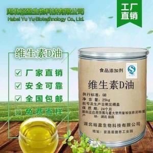 武汉批发供应饲料级营养强化剂维生素D油价格