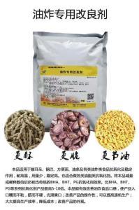 石家庄食品级面粉处理剂油炸专用改良剂价格