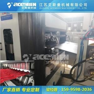 湖南PVC塑料瓦設備 合成樹脂瓦設備 合成樹脂瓦生產設備產品圖片