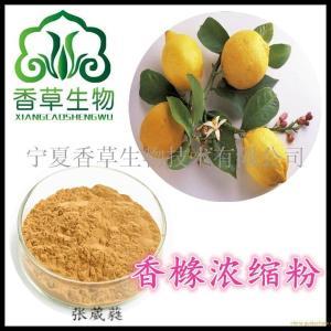 香橼提取物10:1 枸橼浓缩粉 浸膏粉 药食同源  产品图片