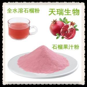 石榴粉 全水溶 石榴果汁粉