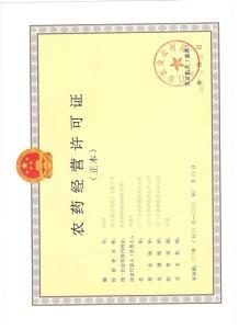 农药经营许可证书